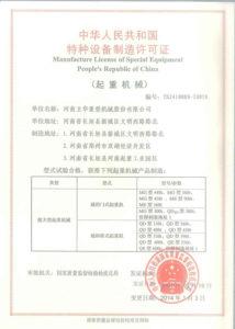 Certificado De Producir Maquina De Grúa Aicrane